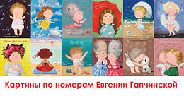 Картины по номерам Евгении Гапчинской