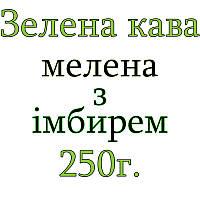 Зеленый кофе с имбирем Classic 250 г. молотый.
