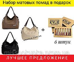 Женская кожаная  сумка WeidiPolo +подарок набор матовых помад Kylie