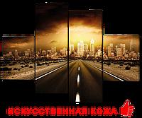 """Модульная картина на искусственной коже """"Город, дорога перемен"""" 126* 93 см"""