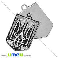 Подвеска металлическая «Герб України», Античное серебро, 24х15 мм, 1 шт. (POD-010215)