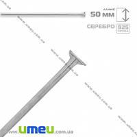 Гвоздики Серебро (925 проба), 50 мм, 0,5 мм, 1 шт. (SER-009991)