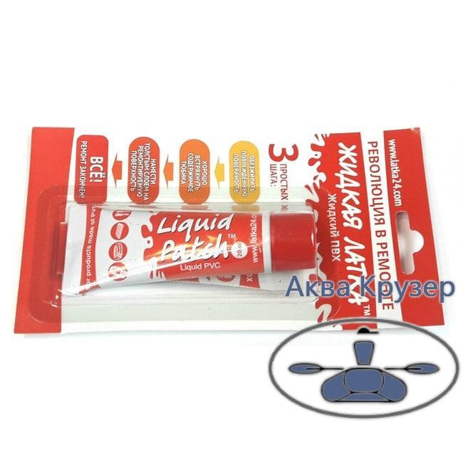 Жидкая Латка ПВХ, 20 грамм, цвет красный, для ремонта лодок ПВХ и других изделий из ПВХ ткани
