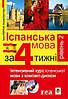 Іспанська мова за 4 тижні. Інтенсивний курс іспанської мови з компакт-диском. Рівень 2. Бриль М., Наврот Ю.