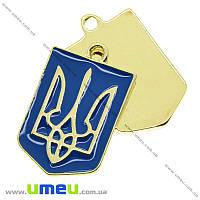 Подвеска металлическая «Герб України», Золото, 24х15 мм, 1 шт. (POD-010214)
