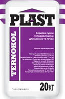 Клей т.м. PLAST «TERNOKOL» теплоизоляционный для каминов и печей