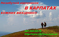 Відпочинок в Карпатах (3 дні)