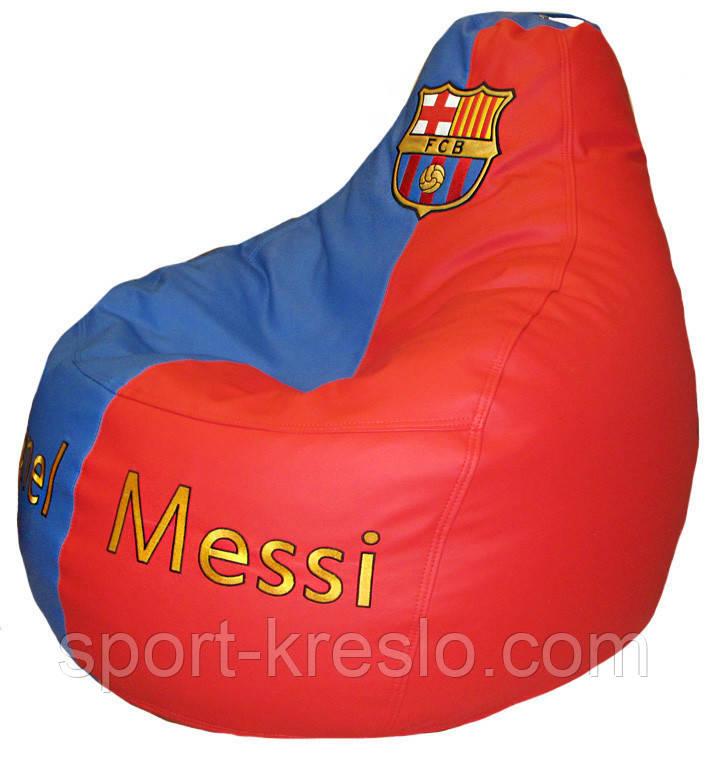 Кресло-мешок, груша пуф с логотипом Барселона, детские пуфы игровые