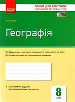 """Вовк географія 8 клас зошит для контролю знань  (нова програма) """"ранок"""""""