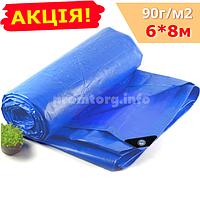 Тент-брезент водостойкий тарпаулин с усиленным углом 6х8м 90г/кв.м, голубой