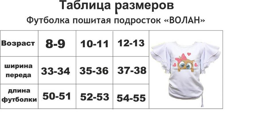 Волан-4 Подростковая футболка- заготовка под вышивку для девочки, фото 2