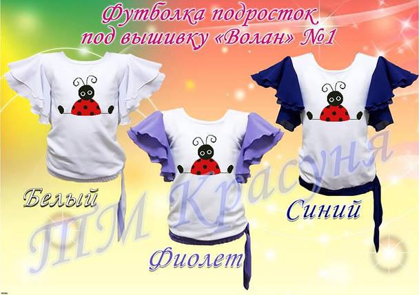 Волан-1 Подростковая футболка- заготовка под вышивку для девочки, фото 2