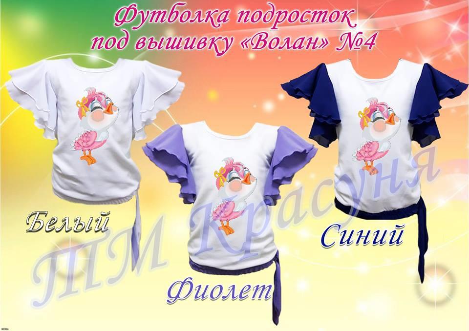 Волан-4 Подростковая футболка- заготовка под вышивку для девочки