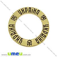 """Коннектор металлический Кольцо """"Україна"""", 23 мм, Античное золото, 1 шт. (KON-010206)"""