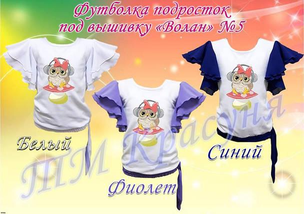 Волан-5 Подростковая футболка- заготовка под вышивку для девочки, фото 2