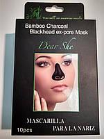 Маска для носа очищающая Dear She ( Bamdoo Charcoal Blackhead ex-pore Mask)