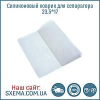 Силиконовый термостойкий коврик для сепаратора 23,5см х 17см с отверстиями для вакуума