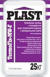 Клей т.м. PLAST «TermoFix-MW-F»  для минеральной ваты