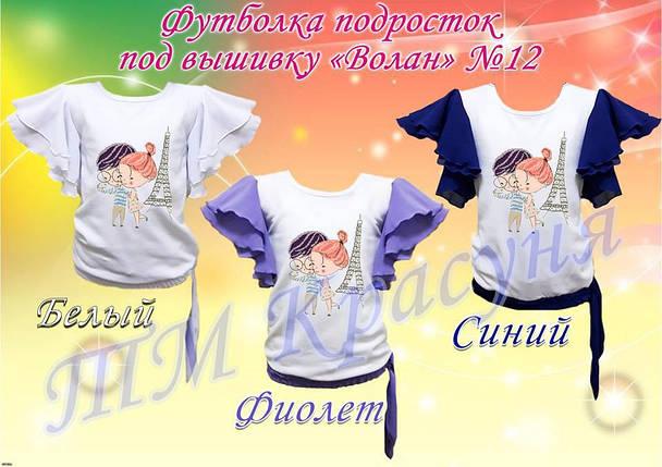 Купить Волан-12 Подростковая футболка- заготовка под вышивку для ... 57ccf6c4643a1