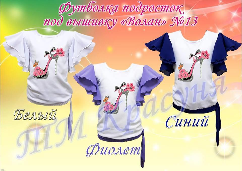 Волан-13 Подростковая футболка- заготовка под вышивку для девочки