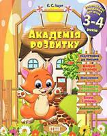 """Іщук академія розвитку розвивальні завдання для дітей 3-4 років книга   """"торсінг"""""""