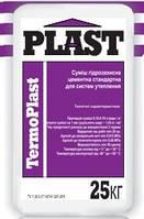 Смесь гидрозащитная армирующая  т.м. PLAST «TERMOPLAST»  для систем утепления