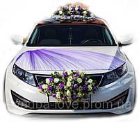 Украшение на свадебную машину  Purple dream фиолетовые