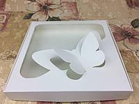 Коробка для пряников Белая с окном-бабочка 230*230*30, фото 1