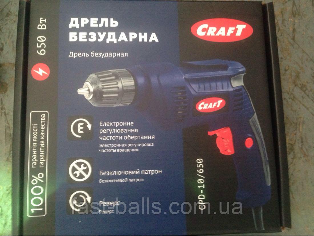 Дрель CRAFT CPD-10/650