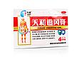 """Универсальный пластырь Tianhe """"Zhuifeng Gao"""" обезболивающий, противовоспалительный (4 шт), фото 2"""