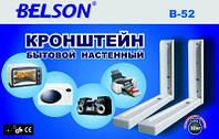 Подставка под микроволновку Belson B-52 DJV/01