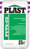 Смесь для шпаклевания «PUTS-GS»  цементная стартовая для внутренних и наружных отделочных работ, 25кг