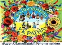 Мальовнича україна національні костюми регіонів україни зелена книга