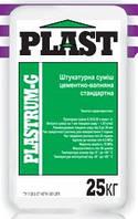 Штукатурная смесь «PLASTRUM-G»  цементно-известковая стандартная, 25кг.