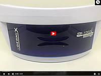 Ультрафиолетовый стерилизатор Germix SB - 1002 Видео Обзор