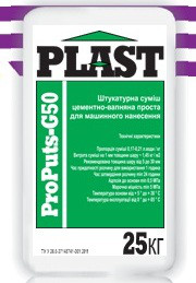 Штукатурка «ProPuts-G50» цементно-известковая простая для машинного нанесения, 25кг.