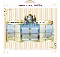 Стенд Православная Культура