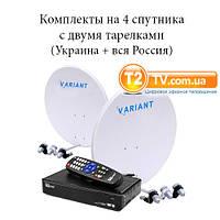 Комплекты на 4 спутника с 2-мя тарелками (Украина + Россия)