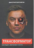 Портнягин Д. Трансформатор. Как создать свой бизнес и начать зарабатывать (увел. ф.) , фото 1