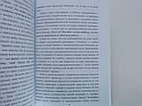 Портнягин Д. Трансформатор. Как создать свой бизнес и начать зарабатывать (увел. ф.) , фото 7
