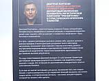 Портнягин Д. Трансформатор. Как создать свой бизнес и начать зарабатывать (увел. ф.) , фото 8