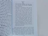 Портнягин Д. Трансформатор. Как создать свой бизнес и начать зарабатывать (увел. ф.) , фото 6