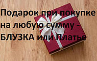 Подарок -Блузка или Платье - каждому покупателю при покупке 19.04-24.04