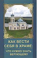 Романова М. Как вести себя в храме: что нужно знать верующему.