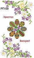 Великодній рушник бісером заготовки в Украине. Сравнить цены 8c6712e82dd36