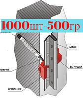 Крепеж для штукатурного маяка (КДМ)