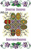 Рушник великодній для вишивки бісером в Украине. Сравнить цены ... 7b364e8843b4f