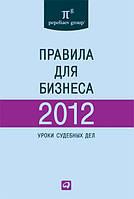 СКИДКА! Правила для бизнеса — 2012: Уроки судебных дел: Сборник