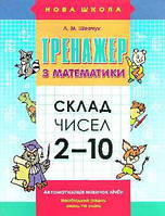 "Шевчук тренажер з математики склад чисел 2-10 книга  ""асса"""