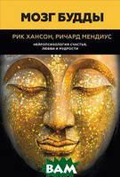 Рик Хансон, Ричард Мендиус Мозг Будды: нейропсихология счастья, любви и мудрости
